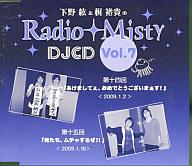 下野紘&梶裕貴のRadio Misty DJCD Vol.7