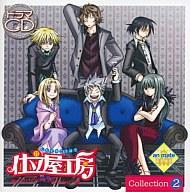 「仕立屋工房」ドラマCD Collection2 (アニメイト限定版)
