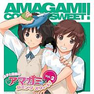 ラジオCD「良子と佳奈のアマガミ カミングスウィート!」Vol.2