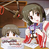 ラジオCD「エルルゥの小部屋 IN うたわれるもの」Vol.1