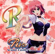 Rio Sound Hastle! -Rio盛-
