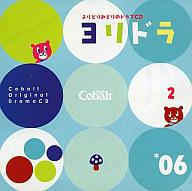 ドラマCD ヨリドラ'06 よりどりみどりのドラマCD2