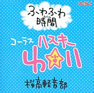 ふわふわ時間(タイム) コーラス:ハスキー唯 桜高軽音部