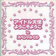 アイドル天使ようこそようこ in スペシャルCD