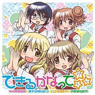 ゆの、宮子、ヒロ、沙英/できるかなって☆☆☆ アニメ「ひだまりスケッチ×☆☆☆」オープニング・テーマ