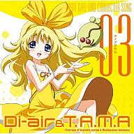 ディア(CV:高橋夢波)・タマ(CV:若本規夫)/TVアニメ『キディ・ガーランド』キャラクターソング3