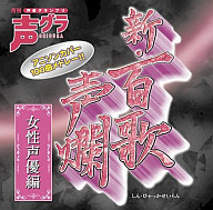 新・百歌声爛-女性声優編-[DVD付初回生産限定盤]