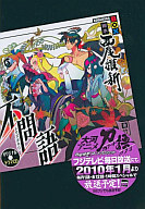 講談社BOX『刀語』オリジナルドラマCD 不問語(トワズガタリ)