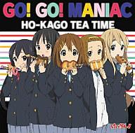放課後ティータイム / GO!GO! MANIAC[初回限定盤] アニメ「けいおん!!」オープニング・テーマ