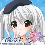 私は私のまま、誰にでも変われる キャラクターCD Vol.5 咲河りふる