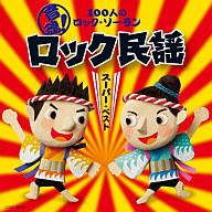 100人のソーラン・ロック!運動会 ロック民謡 スーパー・ベスト