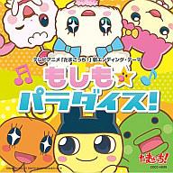 mao、ラブリン / もしも☆パラダイス アニメ「たまごっち!」エンディング・テーマ