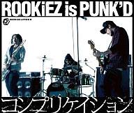 ROOKiEZ is PUNK'D/コンプリケイション[通常盤] アニメ「デュラララ!!」オープニング・テーマ