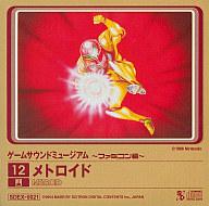 ゲームサウンドミュージアム-ファミコン編- 12 メトロイド