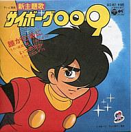 テレビ漫画「サイボーグ009」から 誰がために