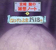 宮崎駿の雑想ノート9 / ロンドン上空1918年