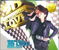 羽多野・寺島 Radio 2D LOVE DJCD vol.01[DVD付豪華盤]