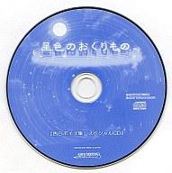 星色のおくりもの 「告白ボイス集 スペシャルCD」