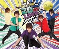 羽多野・寺島 Radio 2D LOVE DJCD vol.02[豪華版]