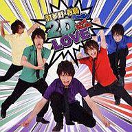 羽多野・寺島 Radio 2D LOVE DJCD vol.02[通常版]