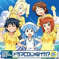 TVアニメ『侵略!イカ娘』ドラマCD