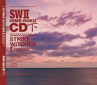 ストライクウィッチーズ2 秘め録CD 下[誌上通販版]