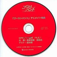 ゴーストハント アニメイト特典 SPRラジオ通信 FILE.1