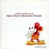 ディズニー・ミュージック・ファイル10/メイン・ストリート・エレクトリカル・パレード