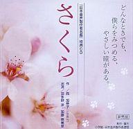 羽多野渉・加藤英美里/さくら「日本音声製作者名鑑」特典CD
