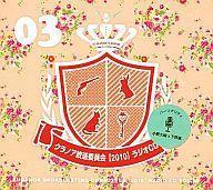 ラジオCD クラノア放送委員会 2010 Vol.03