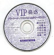 ドラマCD VIP -蠱惑- フリートーク・ノンカット版 全員サービスCD