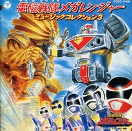 電磁戦隊メガレンジャー MUSIC COLLECTION 3