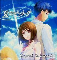 PS2ソフト「夏空のモノローグ」オリジナルサウンドトラック