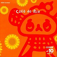 Cafe de Rie CD会報 vol.10 /田中理恵