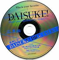 DAISUKE!Winter Lover ~忘れられないキミと、雪の彼方へ~ 特典CD DAISUKE!DICE TALK3