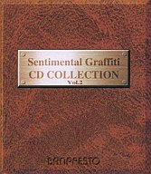センチメンタルグラフティ CDコレクション Vol.2 松岡千恵(CV:米本千珠)