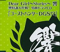 Dear Girl~Stories~ 響 響特訓大作戦! 特典ドラマCD「ゴーストハンターDGS!?」