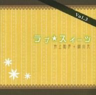井上和彦+緑川光/ラブ☆スィーツ Vol.3