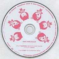 クラノア放送委員会2010ラジオCD Vol.03 フリルラレコード限定特典「コトバの御守 CD Collection 2010」