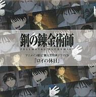 鋼の錬金術師 FULLMETAL ALCHEMIST アニメイト限定 購入者特典ドラマCD「ロイの休日」