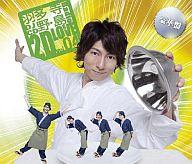 羽多野・寺島/Radio 2D LOVE DJCD vol.04[豪華盤]