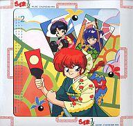 らんま1/2 ミュージックカレンダー 1993