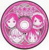 LaLa トキ☆メキドラマCD(月刊LaLa 2007年4月号付録)