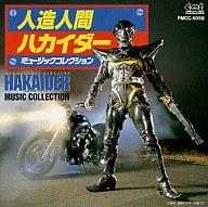 人造人間ハカイダー ミュージックコレクション