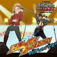 タイガー&バーナビー(CV:平田広明、CV:森田成一) / TVアニメ『TIGER & BUNNY』キャラクターソング