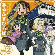 ドラマCD 新新宿駅企画課 あるぷすひろば Vol.2
