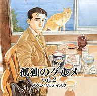 孤独のグルメ Vol.2 スペシャルディスク