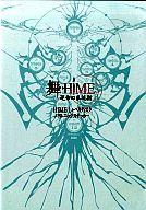 舞-HiME 運命の系統樹 HiMEしゃべりディスク+メタルエッジステッカー