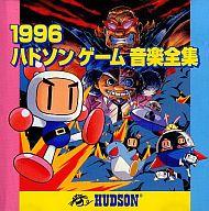 1996ハドソンゲーム音楽全集