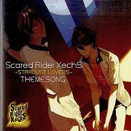 Scared Rider Xechs -STARDUST LOVERS- テーマソング